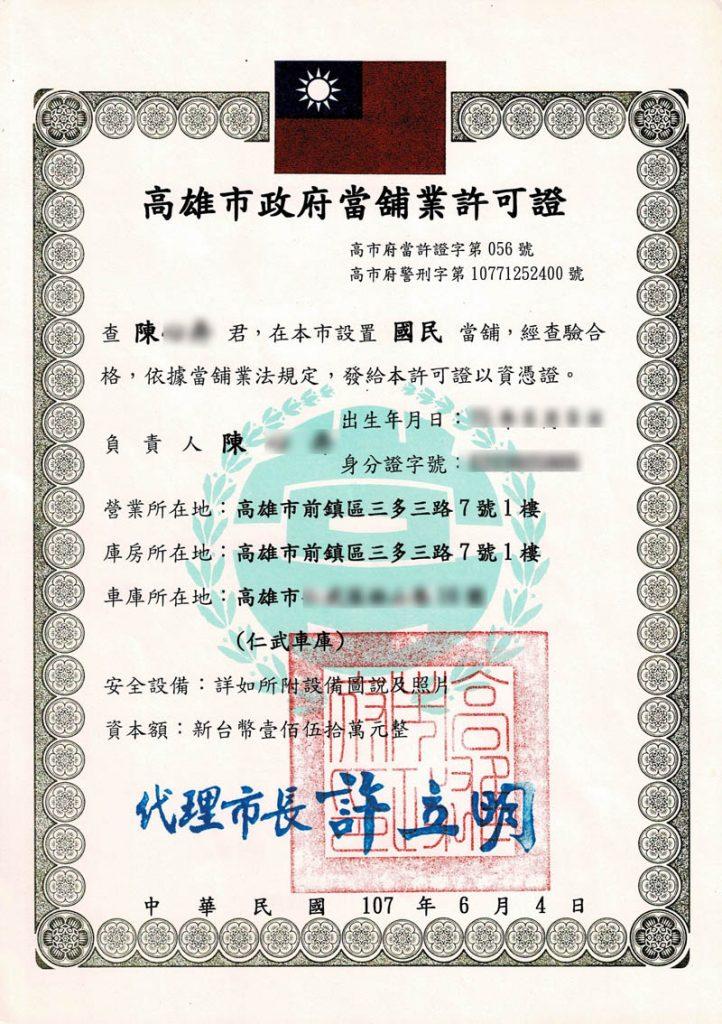 高雄當鋪營業許可證